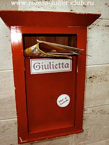julietmailbox