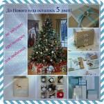 А вы уже приготовили подарки?!!!