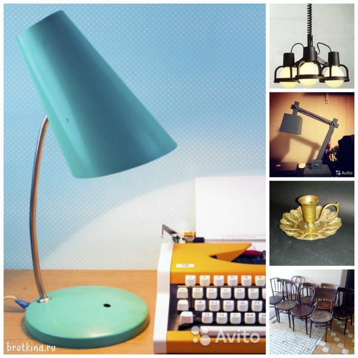 товары на авито вторая жизнь старых вещей секонд хенд винтаж раритет светильник, лампа, шкаф, подсвечник, стулья венские купить